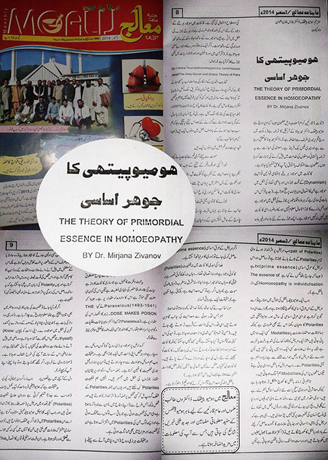 primordial essence - magazine moalij in urdu 480